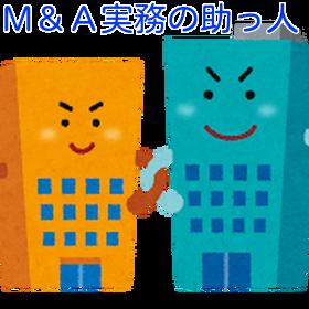 姉妹サイト M&A実務の助っ人